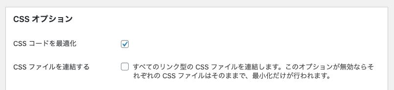 CSS切り替えで躓いたこと