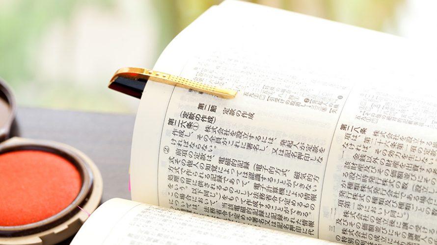 記述式によく出てくる条文の規定による添付書類(商業登記法)
