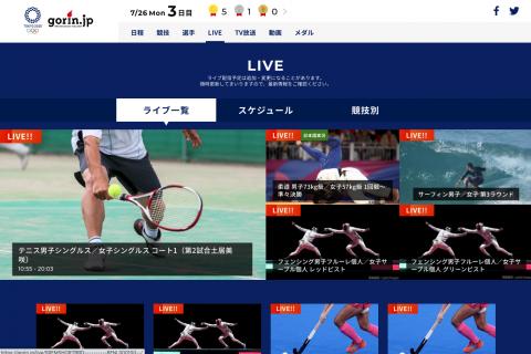 新しいオリンピックの見方、ネット配信&SNS