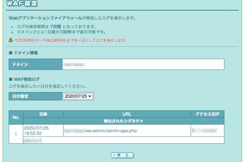 プラグインの保存ボタンが効かない(admin-ajax.phpが403エラー)