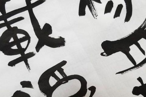 上野駅のマイスタージンガーと作品制作のこと